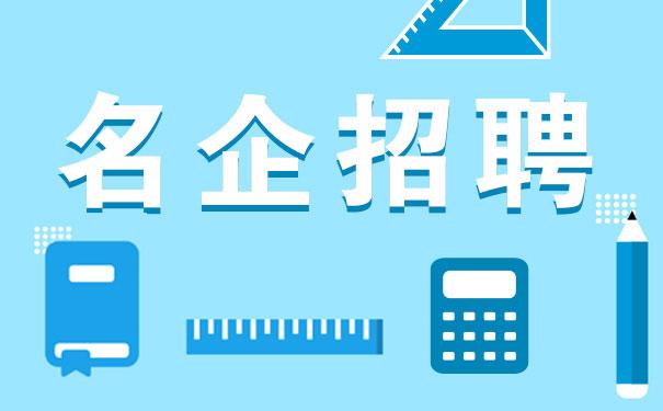 上海凯泉集团招聘大数据应用软件工程师 月薪10K-20K