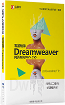 实用Web前端开发:零基础学Dreamweaver
