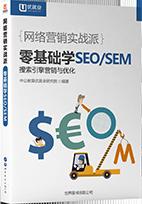 做互联网营销实战派《零基础学SEO/SEM》强势上线!