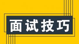 大数据面试经验:中国银联大数据