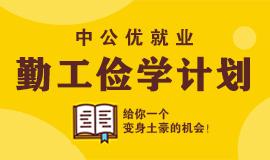 中公教育2017勤工俭学活动