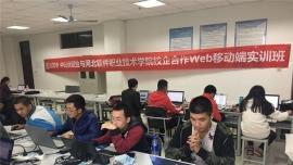 """优就业与河北软件职业技术学院合作开展""""砥砺奋进,Web实训课"""""""