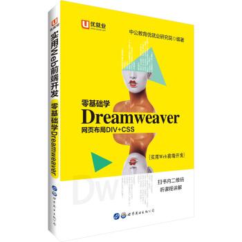 IT图书:《中公版·实用Web前端开发:零基础学Dreamweaver》精彩书摘