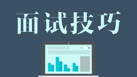 IT面试经验:网易Java开发面试过程-Java开发面试经验