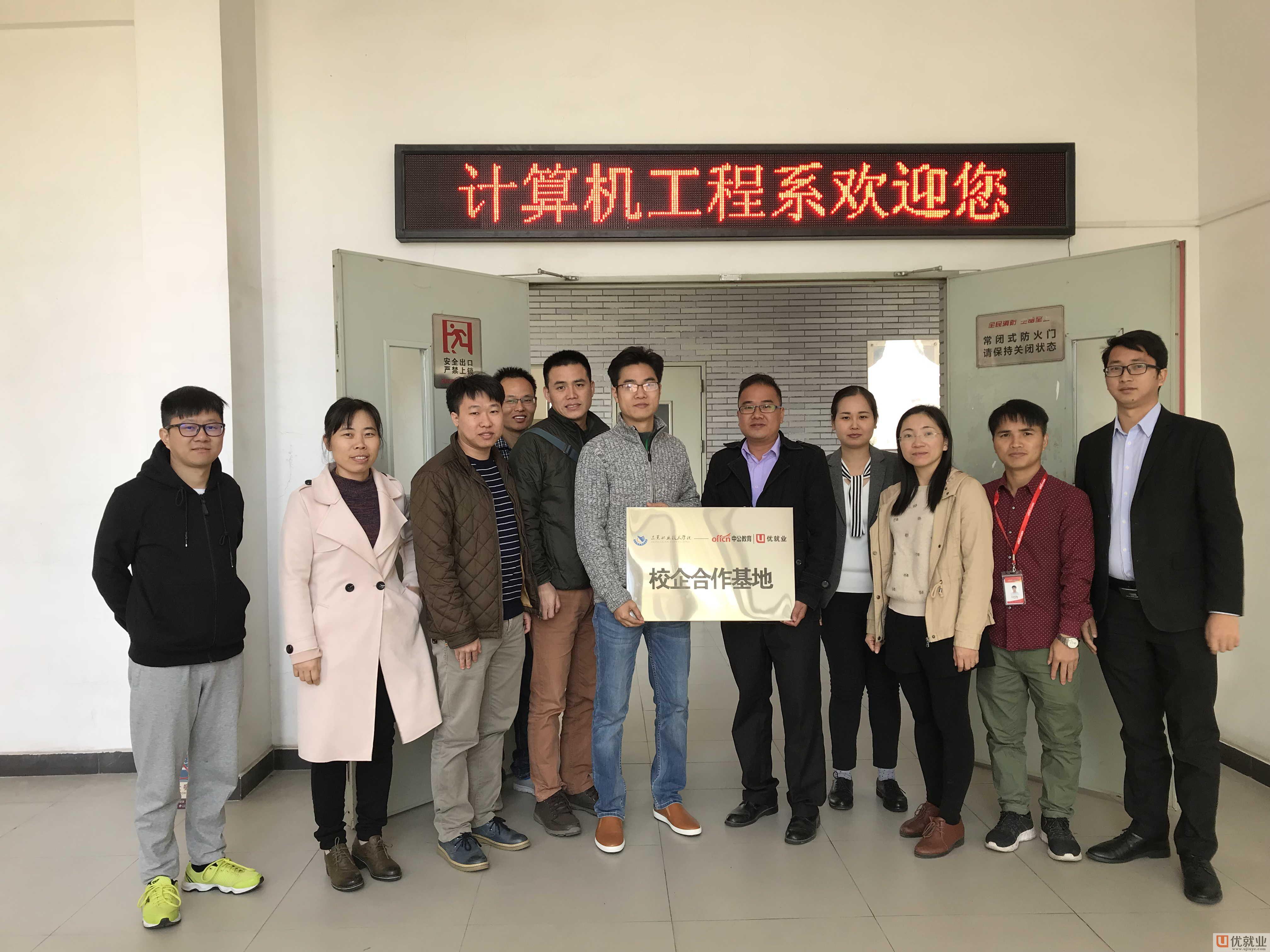 优就业与东莞职业技术学院正式达成校企合作