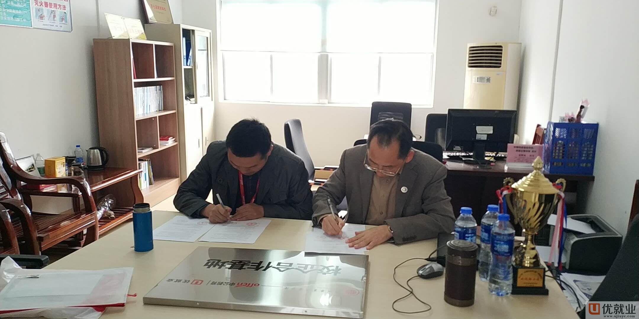 优就业与广州华夏职业学院正式达成校企合作