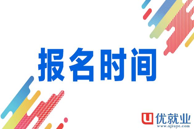 海南省2018年3月全国计算机二级考试报名时间