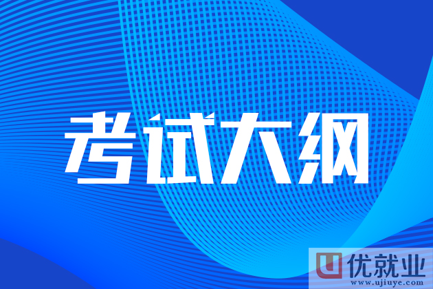 上海市高等学校计算机二级考试《Python程序设计》考试大纲