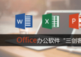 办公软件office100课时299元限时免费领!准公务员必备!