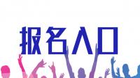 2018年3月黑龙江计算机二级考试报名入口