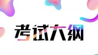 上海市高等学校计算机二级考试《C程序设计》考试大纲