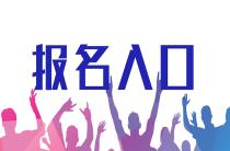 2018年12月上海计算机二级考试报名入口