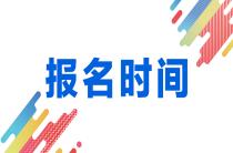 2019年3月新疆省计算机二级考试报名时间