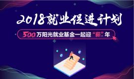 2018浙江IT就业促进计划