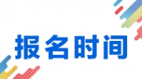 2018年3月辽宁计算机二级考试报名时间