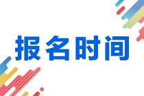 2018年3月湖南计算机二级考试报名时间
