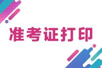 2018年3月浙江计算机二级考试准考证打印时间
