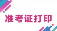 2018年3月北京计算机二级考试准考证打印入口