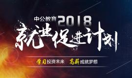 中公教育2018就业促进计划