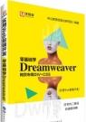 优就业好书推荐:实用Web前端开发-零基础学Dreamweaver