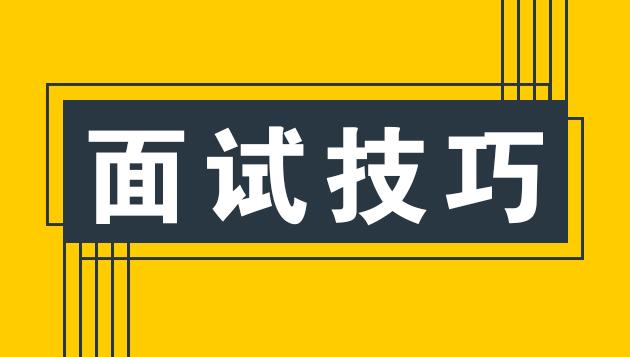 2018Web开发春招面试经验分享