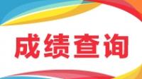 2018年3月江西计算机二级成绩查询时间