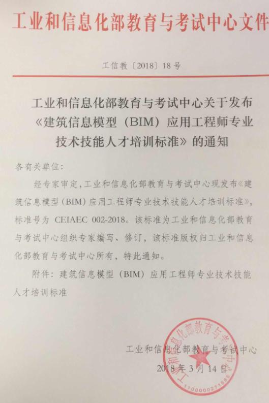"""2018年上半年度""""BIM应用工程师""""报名、考试工作通知"""