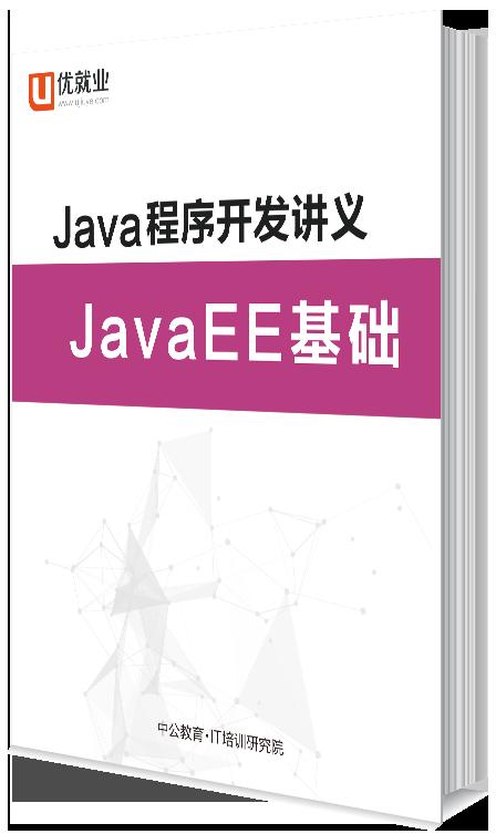IT讲义:Java开发—JavaEE基础