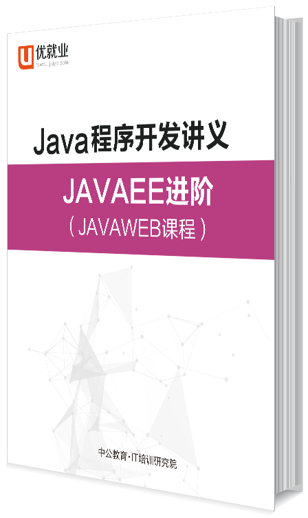 IT讲义:Java开发—JavaEE进阶(JAVAWEB课程)