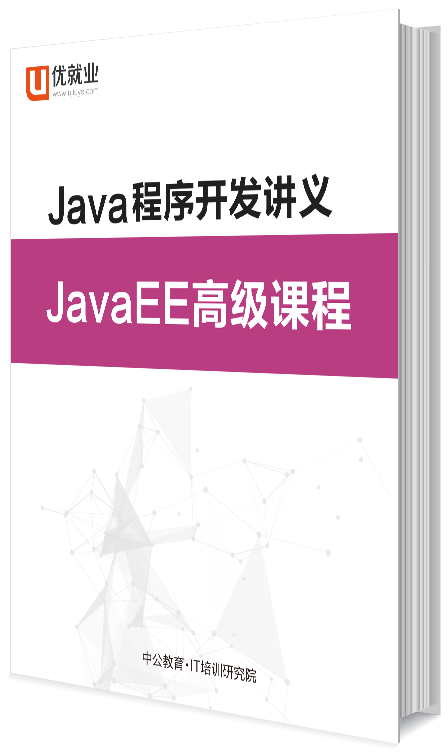 IT讲义:Java开发—JavaEE高级课程