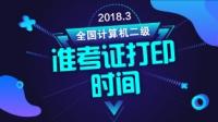 2018年9月贵州计算机二级考试准考证打印时间