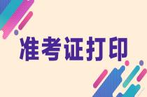 2018年9月内蒙古计算机二级考试准考证打印入口