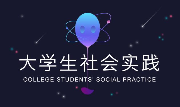 【实习总结】大学生暑期Python实习报告总结
