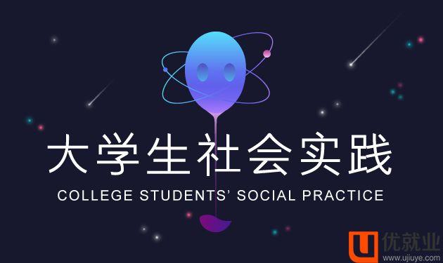 【社会实践】2018大学生社会实践报告