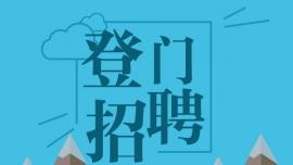陕西平面设计招聘:陕西精诚展览装饰招聘平面设计师 月薪0.4-1万