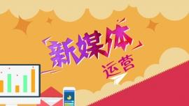西安新媒体运营招聘:陕西常寿源健康科技有限公司招聘新媒体运营月薪5-8千