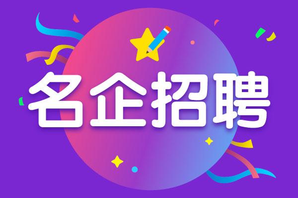 【南京】四川一度广告传媒有限公司 UI设计师 ¥6001-8000/月
