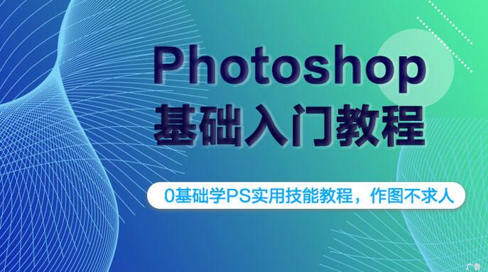 上海PS培训学校全方位教程—Photoshop全方位软件基础教程