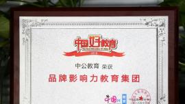 """中公教育荣获中国好教育""""品牌影响力教育企业""""奖"""