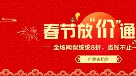 """春节有""""壕""""礼,优惠更直接!"""