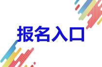 2019年3月贵州省计算机二级考试报名入口