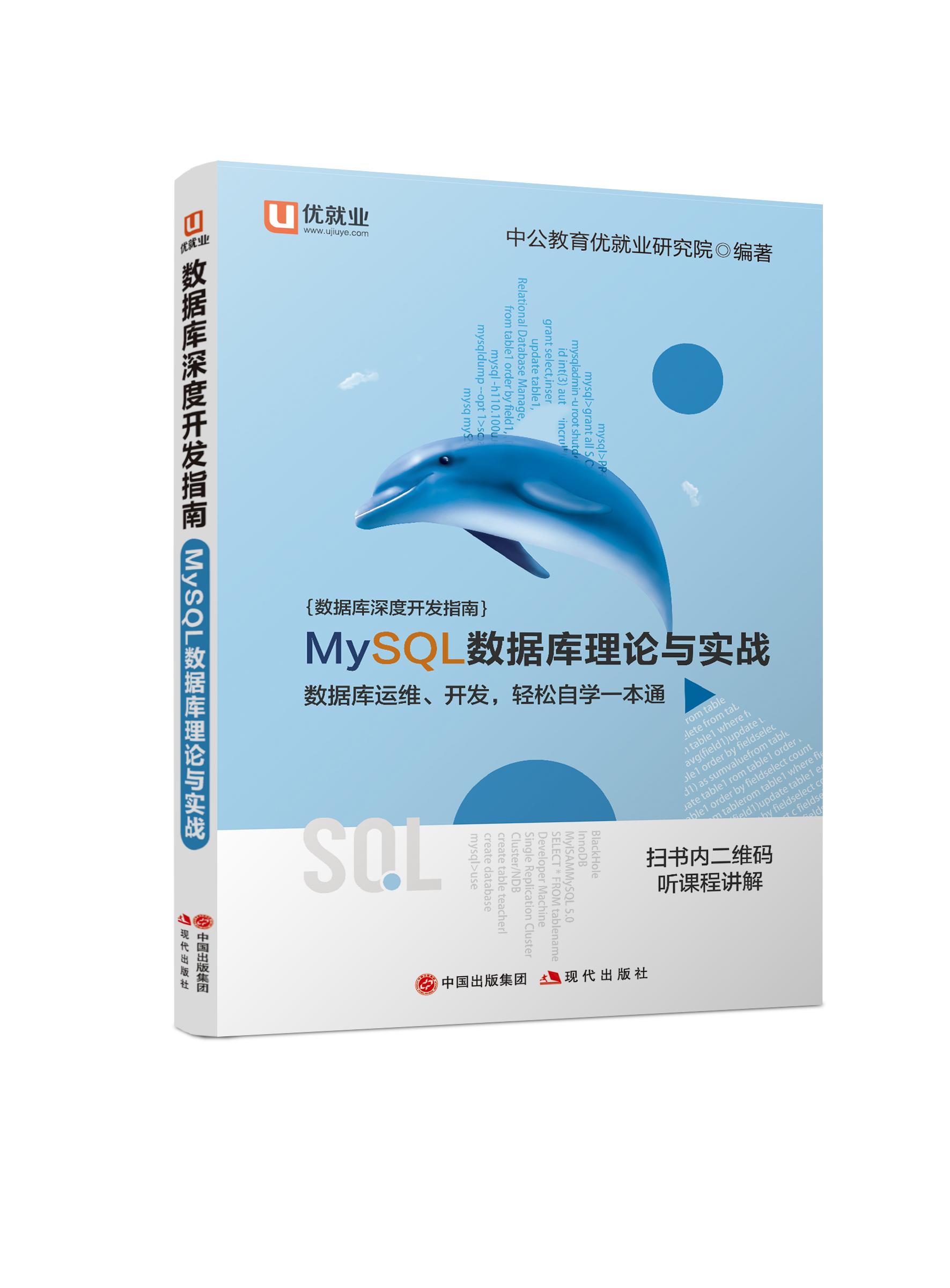 《中公版·数据库深度开发指南:MySQL数据库理论与实战》今日开售!