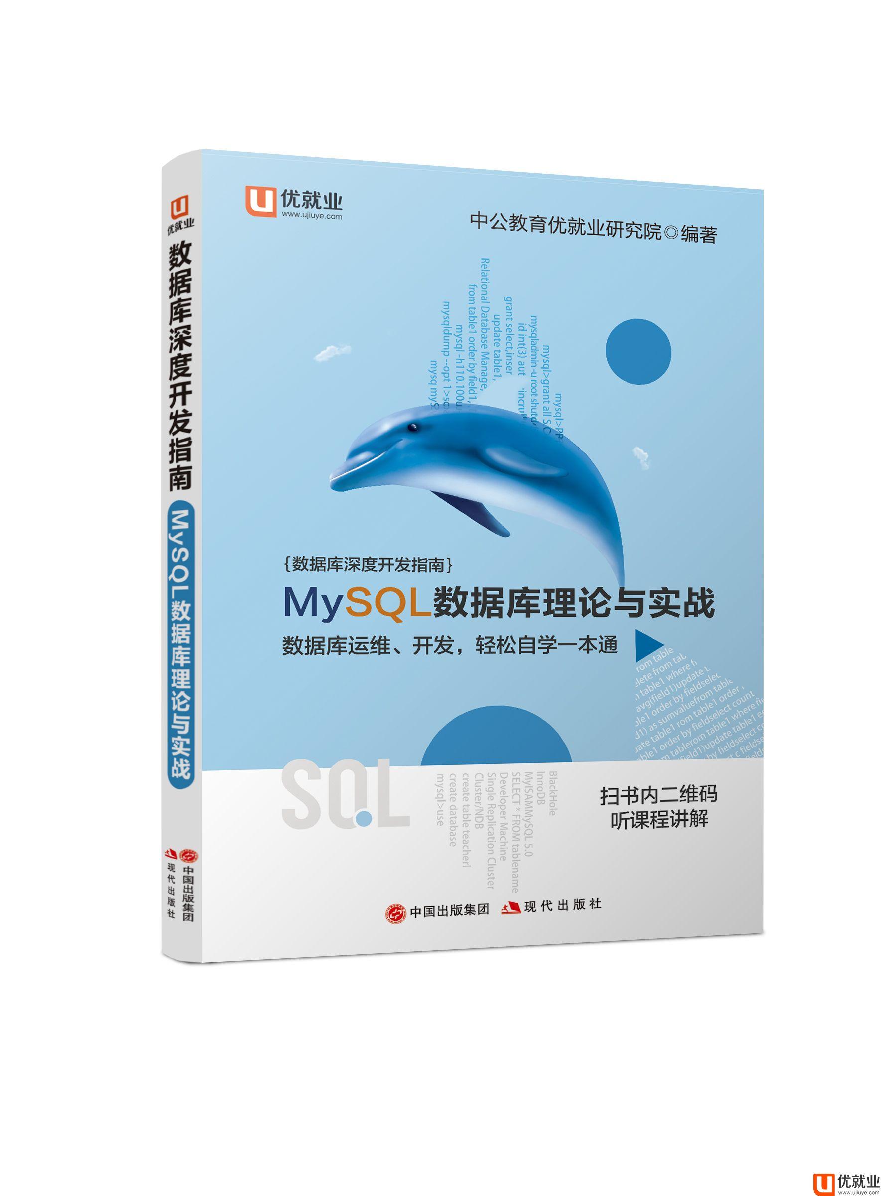 《据库深度开发指南:MySQL数据库理论与实战》今日开售!