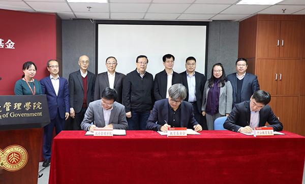 中公公益基金会捐资5000万支持北京大学政府管理学院发展