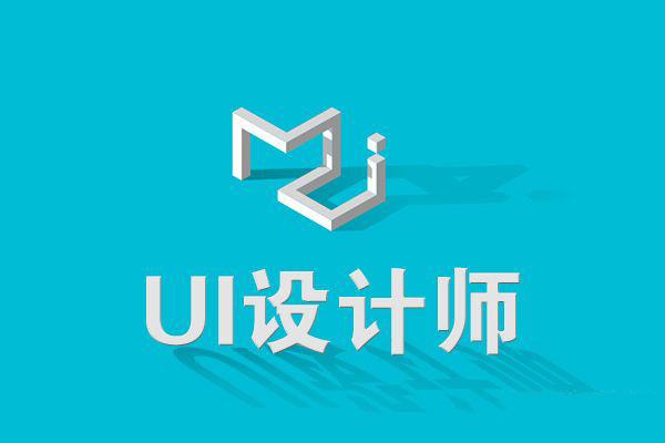 杭州UI设计现状怎么样?UI设计师好找工作吗?