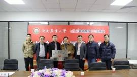 湖南农业大学与中公教育优就业举行合作共建教学实习基地的授牌仪式