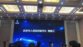 中公教育成为首批签约中关村科学城创新发展项目重点企业