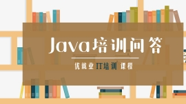 Java培训内容有哪些?