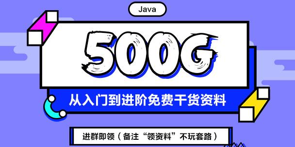 Java入門需要學習什么知識?該怎么準備?