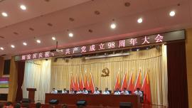 中公教育党委获评海淀区先进党组织称号